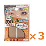 daiso ダイソー のび~る アイテープ 絆創膏 レギュラー 64枚 ×3パック