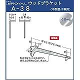 ウッドブラケット 木棚 棚受 【 ロイヤル 】クロームめっき A-38 呼び名:150[ 中間受け専用 ]