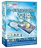 HD革命/CopyDrive Ver.4 乗換/アップグレード