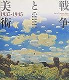 戦争と美術1937‐1945