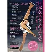 日本女子フィギュアスケートキャラクターブック 2008-20 (2008)