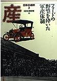 日本の選択〈3〉フォードの野望を砕いた軍産体制 (角川文庫)