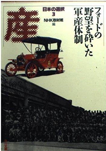 日本の選択〈3〉フォードの野望を砕いた軍産体制 (角川文庫)の詳細を見る