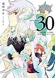 高河ゆん漫画家30周年記念本 30 ——までだと思っていた道は、まだ先に続いている(といいな) (ZERO-SUMコミックス)