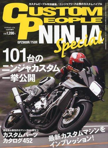 Ninja Special (ニンジャスペシャル) 2009年 10月号 [雑誌]