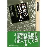 最後の「日本人」―朝河貫一の生涯 (同時代ライブラリー)