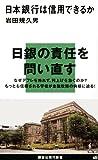 日本銀行は信用できるか (講談社現代新書)