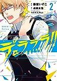 デュラララ!! Relay (2) (シルフコミックス)