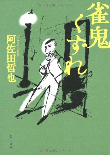 雀鬼くずれ (角川文庫)
