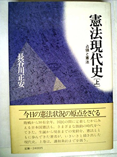 憲法現代史〈上〉占領と憲法 (1981年)