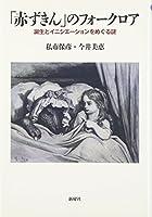 「赤ずきん」のフォークロア: 誕生とイニシエーションをめぐる謎 (メルヒェン叢書)