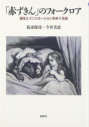 「赤ずきん」のフォークロア: 誕生とイニシエーションをめぐる謎 (メルヒェン叢書)の詳細を見る