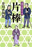 片棒―樽屋三四郎言上帳 (文春文庫)