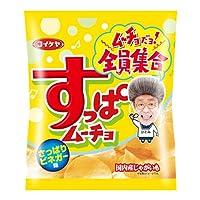 コイケヤ すっぱムーチョチップス さっぱりビネガー 55g 【3袋セット】