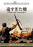 遠すぎた橋 アルティメット・エディション [DVD] 画像