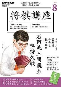 NHK 将棋講座 2019年 8月号 [雑誌] (NHKテキスト)