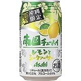 アサヒ南国チューハイレモンとシークァーサー沖縄限定缶 350ml×24本