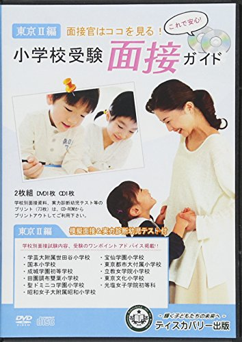 小学校受験面接ガイド(東京II編)