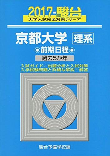 京都大学〈理系〉前期日程 2017―過去5か年 (大学入試完全対策シリーズ 14)