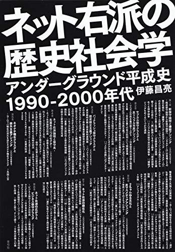 ネット右派の歴史社会学 アンダーグラウンド平成史1990-2000年代の詳細を見る