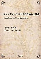 ティーダ出版 吹奏楽譜 ウィンドオーケストラのための交響曲 (兼田敏)