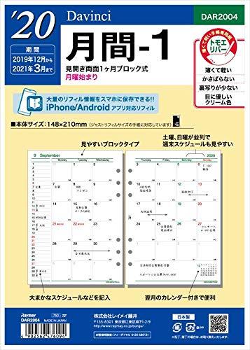 レイメイ藤井 ダヴィンチ 手帳用リフィル 2020年 A5 マンスリー DAR2004 2019年 12月始まり