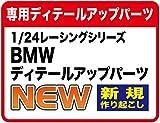 プラッツ/NuNu 1/24 レーシングシリーズ BMW 320i DTCC 2001 ウイナー用 ディテールアップパーツ プラモデル用パーツ NE24005