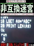 8bitCPU時代のMicrosoft Basicの非互換迷宮 ~実装の非互換、マニュアルの誤記~ (PDミニブックシリーズ)