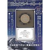 霊峰 富士山ラバーストーンブレスレットBOOK ([バラエティ])