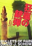 狂嵐の銃弾 (扶桑社ミステリー)