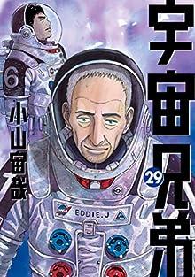 宇宙兄弟 第01-29巻 Uchuu Kyoudai vol 01-29
