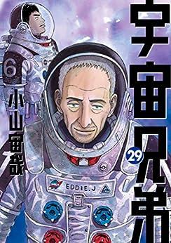 [小山宙哉]の宇宙兄弟(29) (モーニングコミックス)