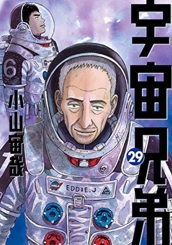 宇宙兄弟(29) (モーニングコミックス)の詳細を見る