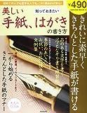 知っておきたい美しい手紙、はがきの書き方 (SAKURA・MOOK 70 楽LIFEシリーズ)