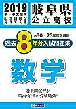 岐阜県公立高校過去8年分(H30—23年度収録)入試問題集数学2019年春受験用(実物紙面の教科別過去問) (公立高校8ヶ年過去問)