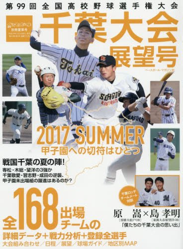 第99回全国高校野球選手権大会 千葉大会展望号 2017年 7/29 ・・・