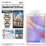 Amazon.co.jpHuawei MediaPad T2 8 Pro (LTE)(Wi-Fi) タブレット 用 保護フィルム [ノングレアフィルム3] アスデック・映り込み防止・防指紋 ・気泡消失・アンチグレア 日本製 NGB-HWT28P (T2 8 Pro , マットフィルム)