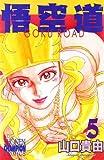 悟空道 5 (少年チャンピオン・コミックス)