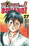 新・コータローまかりとおる!(27) (週刊少年マガジンコミックス)