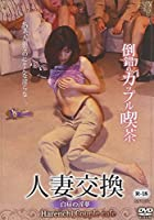人妻交換 倒錯のカップル喫茶 白昼の淫夢 [DVD]