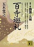 百寺巡礼 第十巻 四国・九州 (講談社文庫)