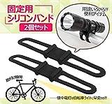 固定用シリコンバンド2個セット 懐中電灯を自転車用ライトに ホルダー アウトドア サイクリング 便利グッズ TK-TGM3580
