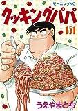 クッキングパパ(151) (モーニングコミックス)