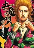 土竜(モグラ)の唄(22) (ヤングサンデーコミックス)