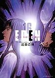 EDEN(16) (アフタヌーンコミックス)