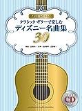 TAB譜で弾ける! クラシック・ギターで楽しむディズニー名曲集30 【模範演奏CD付】