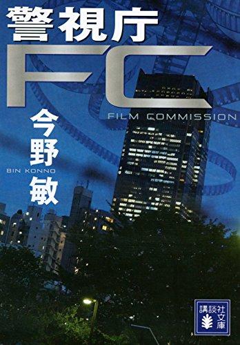 警視庁FC (講談社文庫)