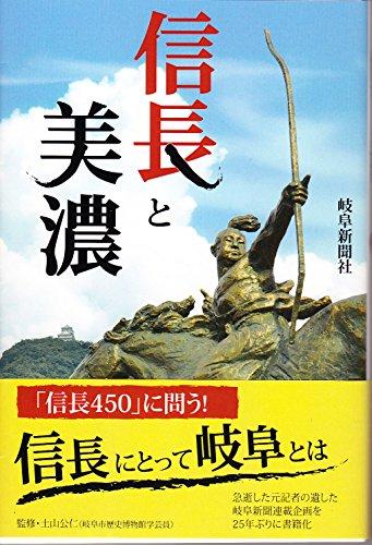 信長と美濃 (岐阜新聞アーカイブズシリーズ)