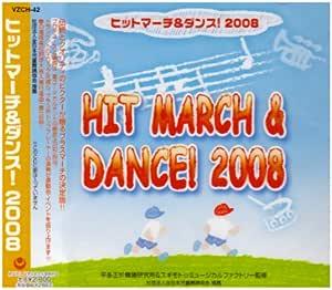 ヒットマーチ&ダンス!2008