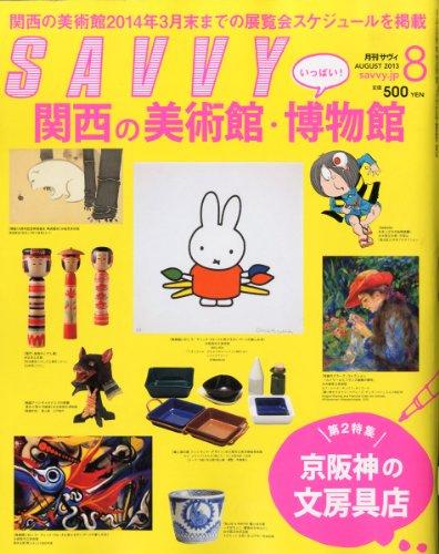 SAVVY (サビィ) 2013年 08月号 [雑誌]の詳細を見る